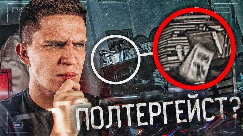 ПОЛТЕРГЕЙСТ на видео?! АНАЛИТИКА GhostBuster с Егором Кридом