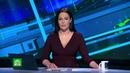 Начало программы «Итоги дня», 27.04.2018, НТВ HD
