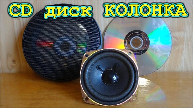 КОЛОНКА из CD ДИСКА 😂 Реально Улучшает Звук