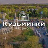 Кузьминки Москва