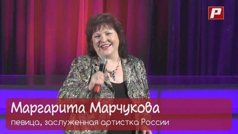 Заслуженная артистка России, певица Маргарита Марчукова. Человек культуры.