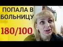 ПОПАЛА В ЕГИПЕТСКУЮ БОЛЬНИЦУ! 180 / 100 !