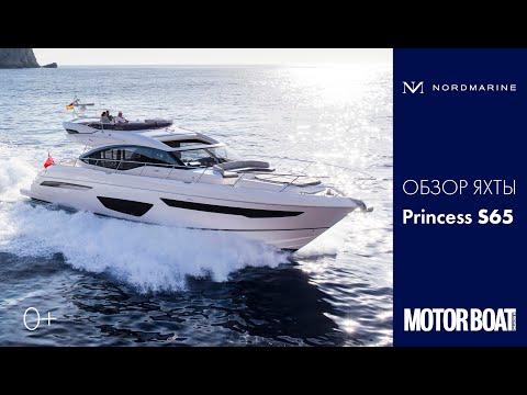 Тест-драйв Princess S65 | Обзор на русском | Моторная яхта S-класса