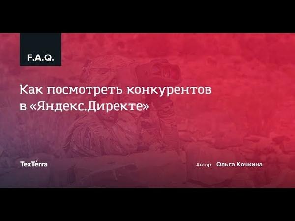 Как посмотреть конкурентов в «Яндекс.Директе»