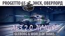 ЛБЗ 2.0 | Progetto 65 | Энск, Оверлорд | Коалиция - Excalibur