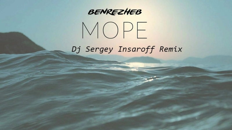 Benrezheb - Море (DJ Sergey Insaroff Remix) (Official Audio 2018)