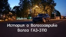 История о Волгозаврике Волга ГАЗ 3110