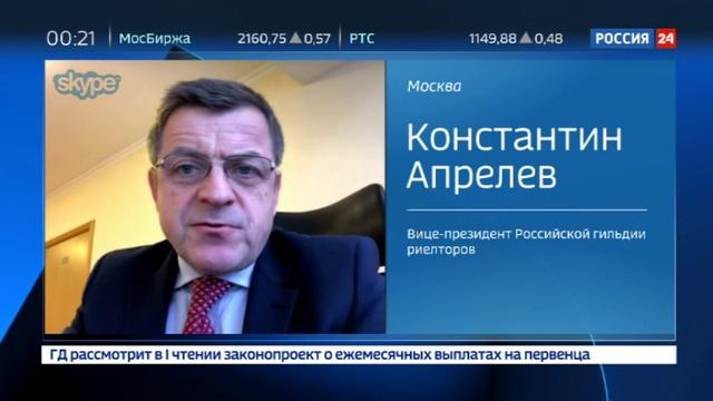Новости на Россия 24 • Чемпионат мира по футболу ближе, цены на номера в отелях - выше
