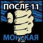 После 11 альбом Морская