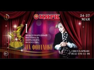 24-27 мая Первый Международный фестиваль циркового искусства