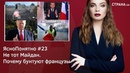 Не тот Майдан Почему бунтуют французы ЯсноПонятно 23 by Олеся Медведева