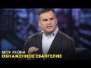 Шоу Леона Обнаженное Евангелие В студии Эндрю Фарли