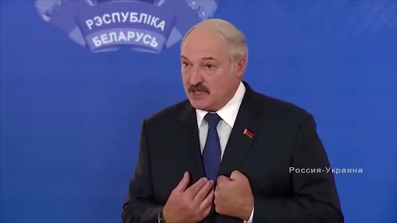 Жесткий ответ Лукашенко латышам о России Мы с русскими будем стоять насмерть