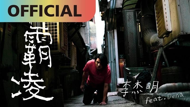 李杰明 W.M.L -【霸凌】Bully feat. Dena Chang (張粹方)   Official MV