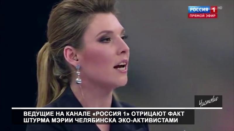 Ведущие на канале «Россия 1» отрицают факт штурма мэрии Челябинска
