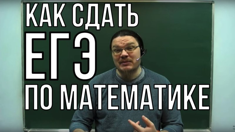 Как сдать ЕГЭ по математике | трушин ответит 012