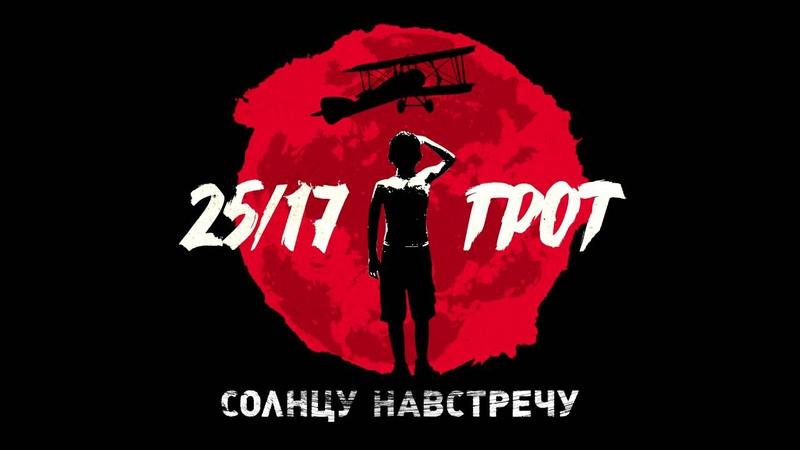 25/17 • 25/17 и ГРОТ Солнцу навстречу (мини-альбом) 2016