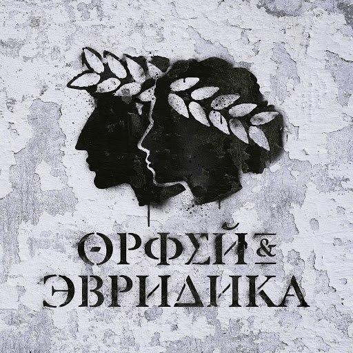 Noize MC альбом Хипхопера: Орфей & Эвридика