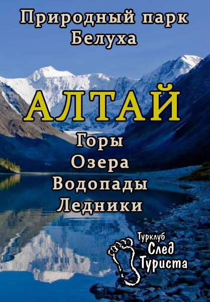 Афиша Казань Алтай / Путь к Белухе / июль 2019