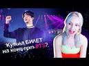 Концерт BTS в Берлине Как я покупала билет K pop Ari Rang