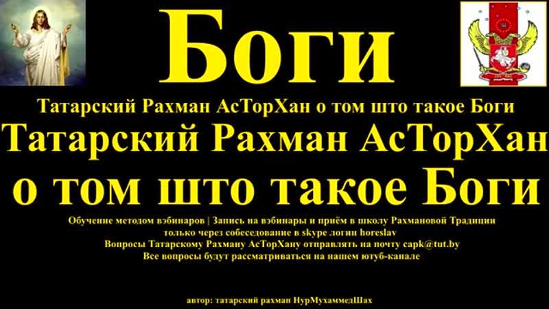 Татарский Рахман АсТорХан о том што такое Боги