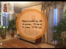 4-комн. на Иркутском тр, 89, г. Томск