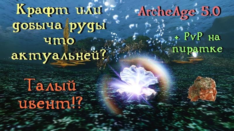 ArcheAge 5.0. Раскопки руды или крафт! Новая подводная ферма. PvP на пиратке ивент.