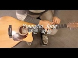 Youngho Jung - Beautiful Things 10. Blue Sky (Fingerstyle Guitar)