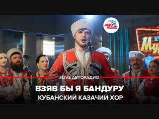 🅰️ Кубанскийказачий хор -Взяв Бы я Бандуру (#LIVE Авторадио)