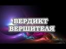 Вадим Зеланд — Вердикт Вершителя