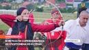 UTV В Башкирии российские и иностранные лучники соревновались в ловкости и меткости