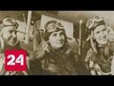 80 лет назад стартовал легендарный полет женского экипажа Валентины Гризодубовой Россия 24