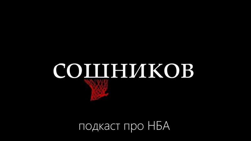 возвращение Казинса и превосходство Хардена, гость Егор Бобко