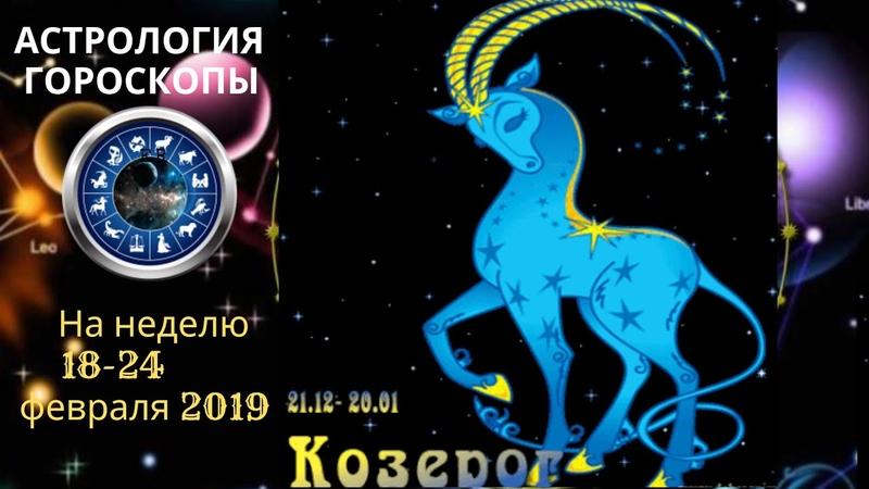 КОЗЕРОГ ГОРОСКОП СЕГОДНЯ ЗАВТРА НА НЕДЕЛЮ 18 24 02 2019
