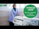 Акции и новинки отдела САНТЕХНИКИ в ИНКОМ