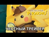 Честный трейлер — «Детектив Пикачу» / Honest Game Trailers - Detective Pikachu [rus]