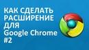 Расширения Google Chrome 2 Обработка клика на кнопке расширения