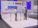 ГТРК ЛНР Местное Время А Дейнеко 9 августа 2018 г