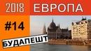На машине в Европу 2018 13 Венгрия. Будапешт – достопримечательности Пешт, Дунай. Гуляш и токай