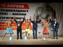 Номинация Пляжный бодибилдинг 15.04.2018 Чемпионат Оренбургской области