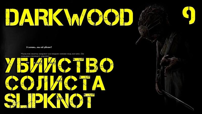 Игра Darkwood - прохождение. Иду в разнос и наказываю шерстяного друга и солиста группы Slipknot 9
