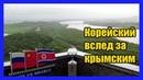 Путин строит мост в Северную Корею