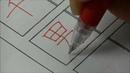 超簡単! 小学一年生で習う漢字の書き方 4 5 How to write the elementary school of Kanji