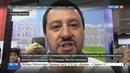 Новости на Россия 24 • Маттео Сальвини: санкции возводят бессмысленную стену с Россией