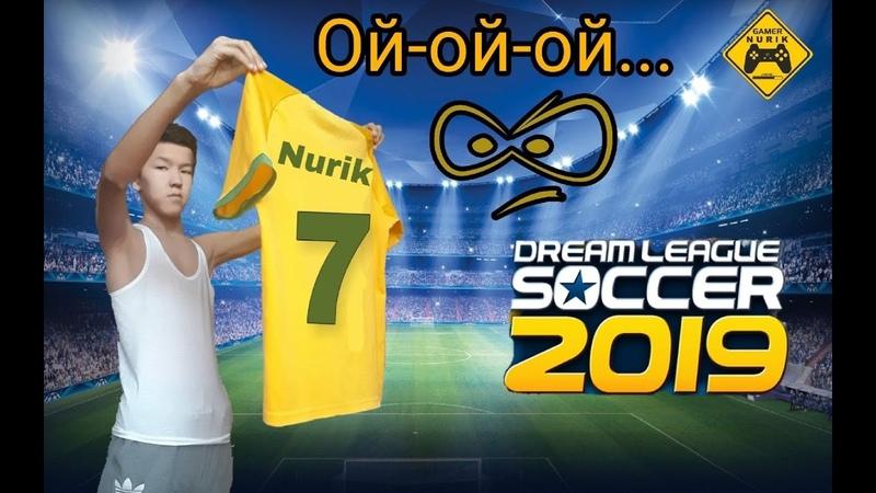 Dream League Soccer 2019 Теппе АЙДАЛАҒА Қазақшы 4