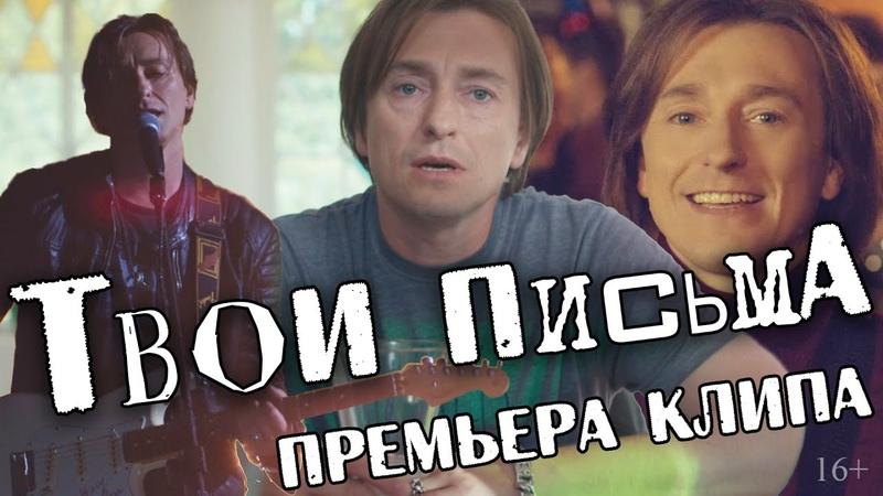 Сергей Безруков группа Крестный папа - Твои письма (премьера клипа, 2019)