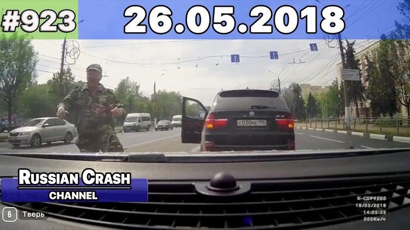 Подборка ДТП 26.05.2018 на видеорегистратор Май 2018
