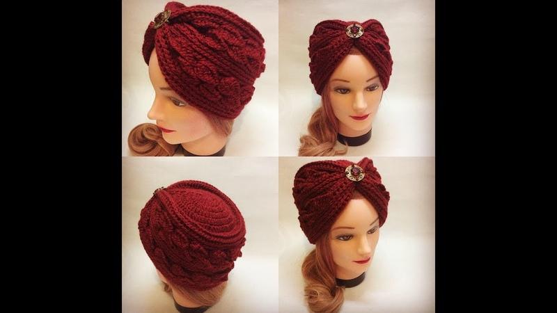 Шапка чалма крючком с узором из рельефных столбиков и листочков тунисским вязанием Crochet Turban