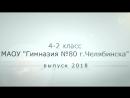 трейлер клипа 4-2 класса гимназии № 80