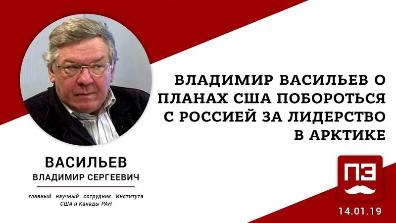 США хочет побороться с РФ за лидерство в Арктике - готовы ли к этому американцы - Владимир Васильев